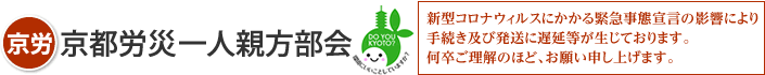 京都労災一人親方部会|地域最安・簡単・最短・クレジット払い可